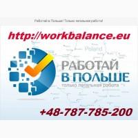 Вакансии от WorkBalance 2019. Работа за рубежом