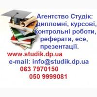Курсові м. Чернігів