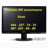 Ремонт ЖК-мониторов, телевизоров в Киеве