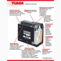 Аккумуляторы Yuasa.