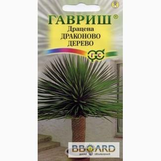 Семена комнатных растений почтой