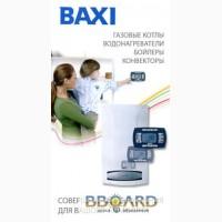 Газовые котлы Baxi (Италия)