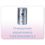 Очищение организма Tibeshuangli - трава красоты! Tibemed. Вся Украина