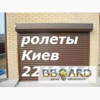 Установка ролетов Киев, изготовление ролет Киев, ремонт роллет Киев, автоматические ролеты