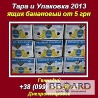 Тара и упаковка 2013 оптом Ящик банановый от 5 грн