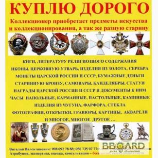 Куплю дорого медали ордена СССР