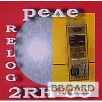 Реле 2RH-30 «RELOG» (Germany, ) (TGL 26047)