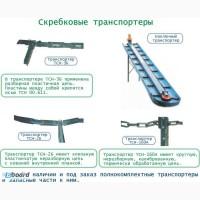 Транспортер навозоуборочный ТСН-2Б, ТСН-3Б, ТСН-160, запчасти
