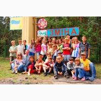 Детский лагерь Смена под Киевом Клавдиево цены лето 2018