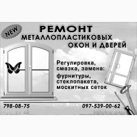 Ремонт окон. Монтаж стеклопакетов недорого Одесса