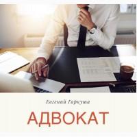 Адвокат в Києві. Юридична допомога
