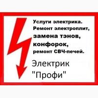 Электрик «Профи» Днепр