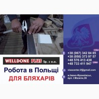 Польська фірма Welldone Plus запрошує на роботу бляхарів на монтаж систем вентиляції