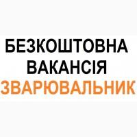 Запрошуємо на РОБОТУ до Польщі ЗВАРЮВАЛЬНИКІВ. Робота в Польщі