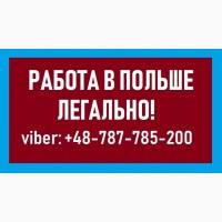Работа Электромонтажником В Польше. Workbalance- Легальная работа в ПОЛЬШЕ 2019
