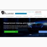 Авто Адвокат Харьков. Помощь для водителей при ДТП