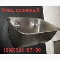 Ковш норийный 100, 110, 125, 135, 160, 180, 260, 280, 390мм