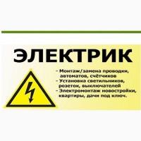 Услуги электрика Оболонь