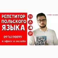 Репетитор польского языка индивидуально и онлайн