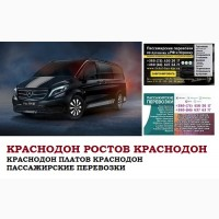 Автобус Краснодон Ростов/Платов Заказать билет Краснодон Ростов туда и обратно