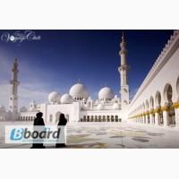 Визовая поддержка в ОАЭ от туроператора Вояж Делюкс
