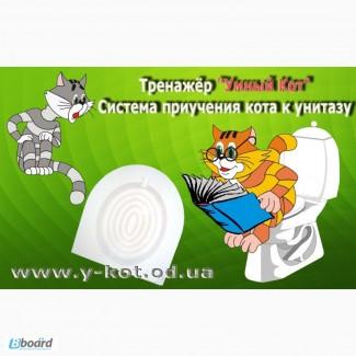 Тренажёр Умный Кот для приучения кота к унитазу