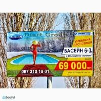 Диарт Груп. Размещение рекламы по всей Украине