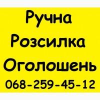 Ручна розсилка оголошень на дошки України. Щоденне розміщення