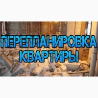Услуги по согласованию перепланировок, реконструкции помещений