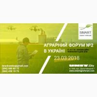 Аграрний інноваційний форум, Smart Agro Forum, 23 березня 2018, UNIT.CITY
