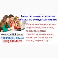 Заказать решение задач Алчевск