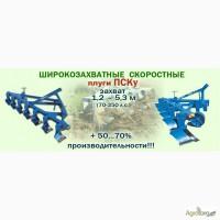 Плуги ПСКу-СУР от производителя
