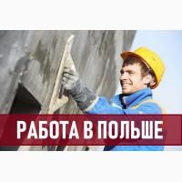 Работа в ПОЛЬШЕ Фасадчик. ЗП от 3200 до 4500 злотых