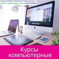 Курсы пользователя ПК, создание сайтов, вэб, сео в Кривом Рог