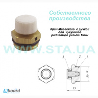 Краны Маевского латунные для батарей отопления