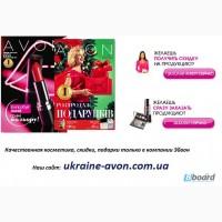 Регистрация Эйвон Харьков, Украина – подарки