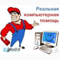 Ремонт компьютеров и ноутбуков (бесплатный выезд в Одессе и обл.)