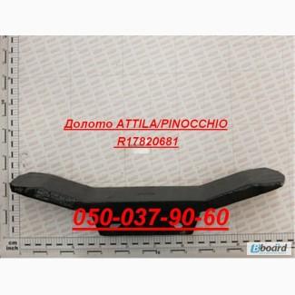 Долото Artiglio/Pinocchio R17820681 Оригінал Гелікоїдне лезо ліве, шт Модель M74100436