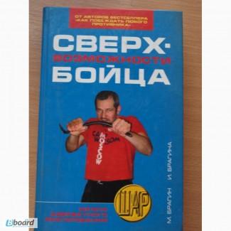Продам книгу, Возможности сверх бойца, в состоянии новой