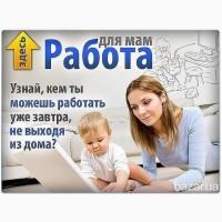 Открыта вакансия менеджер для домохозяек