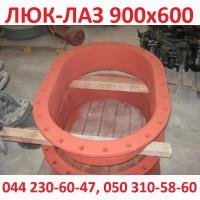 Люк - лаз резервуарный, овальный стальной, 900мм. х 600 мм. толщина обичайки 6мм