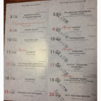 Відвідайте вистави Молодіжного театру у листопаді. м. Дніпро