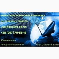 Ремонт спутниковых тюнеров