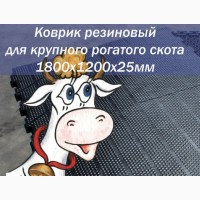 Коврики, напольные резиновые покрытия, маты резиновые для коровников и конюшен