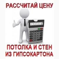 Калькулятор гипсокартона