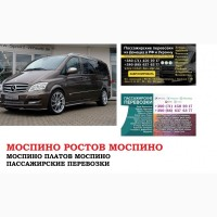 Автобус Моспино Ростов/Платов Заказать билет Моспино Ростов туда и обратно