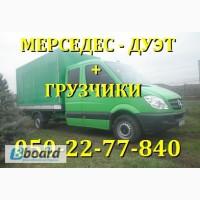 Грузоперевозки по городу,региону,Украине.
