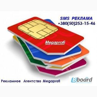 SMS Рассылки по Украине (наша база номеров)