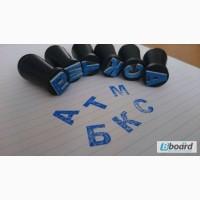 Печати, Штампы на любой вкус, цвет и размер, Днепропетровск