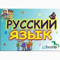 Русский язык - чистая, грамотная устная и письменная речь. Соломенский
